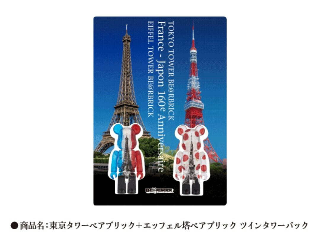 抽選 当選 限定 新品未開封 BE@RBRICK 東京タワー エッフェル塔 ツインタワーパック ベアブリック TWIN TOWER PACK 160周年記念 2体セット_画像2