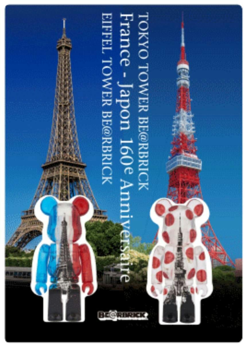 抽選 当選 限定 新品未開封 BE@RBRICK 東京タワー エッフェル塔 ツインタワーパック ベアブリック TWIN TOWER PACK 160周年記念 2体セット_画像1