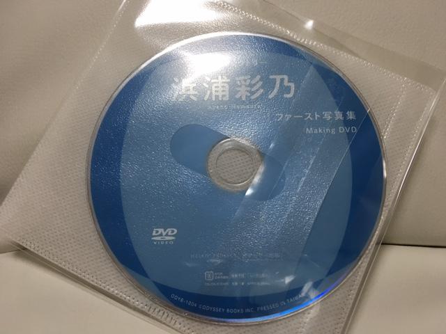 こぶしファクトリー 浜浦彩乃 ファースト写真集 付属 メイキングDVDのみです。