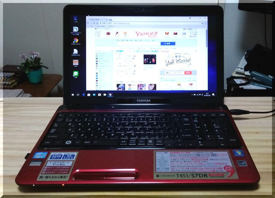 ★超お勧め品!高速の新品SSD240GBメモリ16GB Win10 Pro東芝 dynabook T451/57DR Core i7