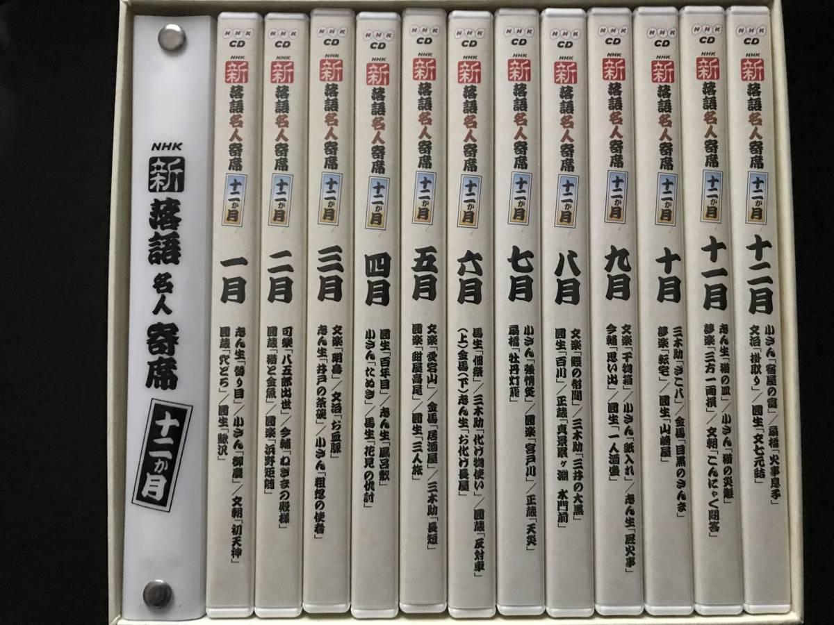 新落語名人寄席十二か月 CD,ブックレット揃い 美品