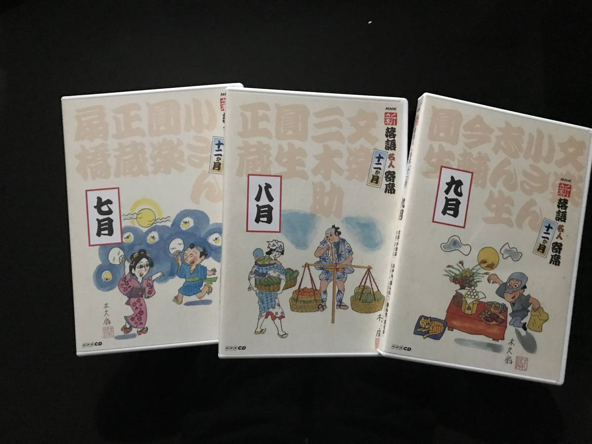 新落語名人寄席十二か月 CD,ブックレット揃い 美品_画像5