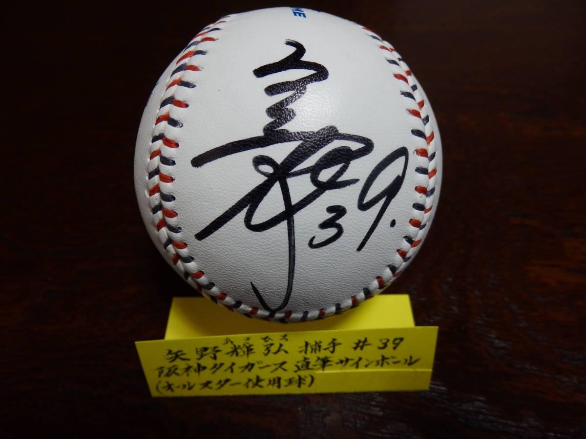 矢野輝弘捕手(阪神タイガース)・直筆サインボール(2003年・オールスターゲーム使用球)