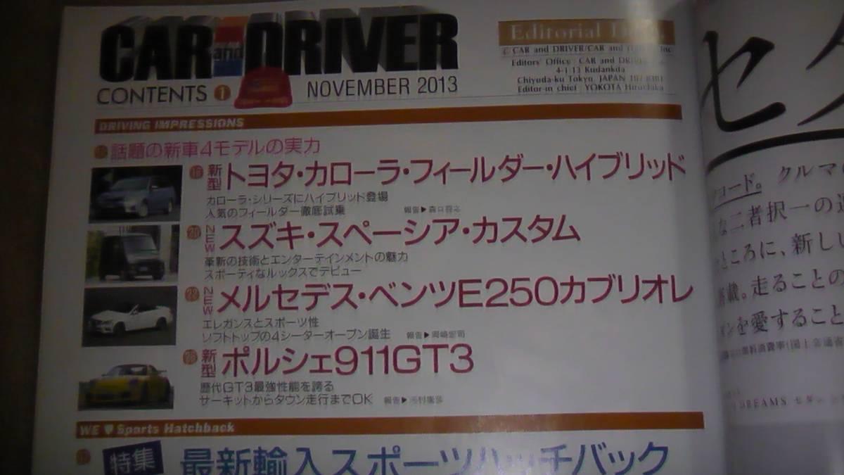 2013.11 CAR and DRIVER カー・アンド・ドライバー 輸入スポーツ カローラHV 送料無料_画像2