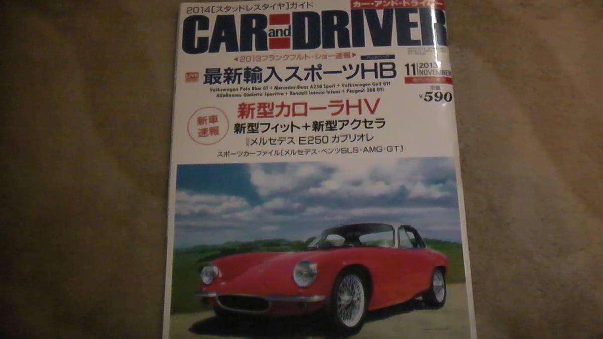 2013.11 CAR and DRIVER カー・アンド・ドライバー 輸入スポーツ カローラHV 送料無料_画像1