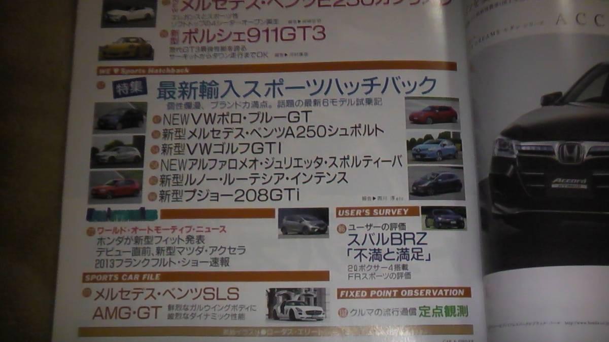 2013.11 CAR and DRIVER カー・アンド・ドライバー 輸入スポーツ カローラHV 送料無料_画像3