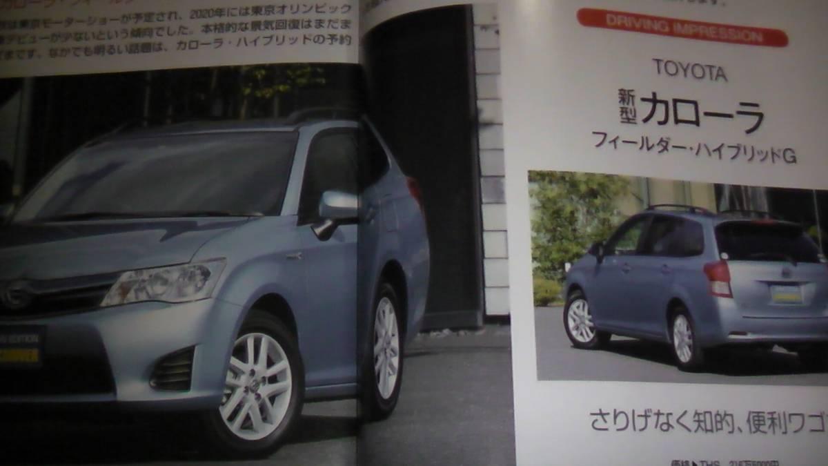 2013.11 CAR and DRIVER カー・アンド・ドライバー 輸入スポーツ カローラHV 送料無料_画像4
