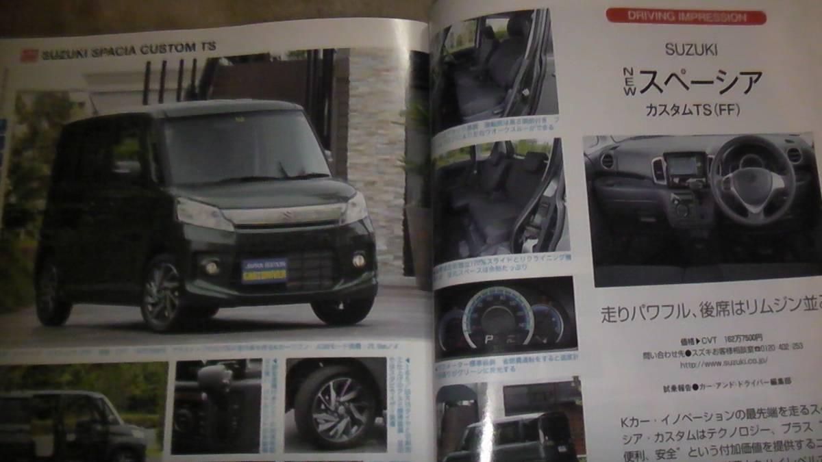 2013.11 CAR and DRIVER カー・アンド・ドライバー 輸入スポーツ カローラHV 送料無料_画像5