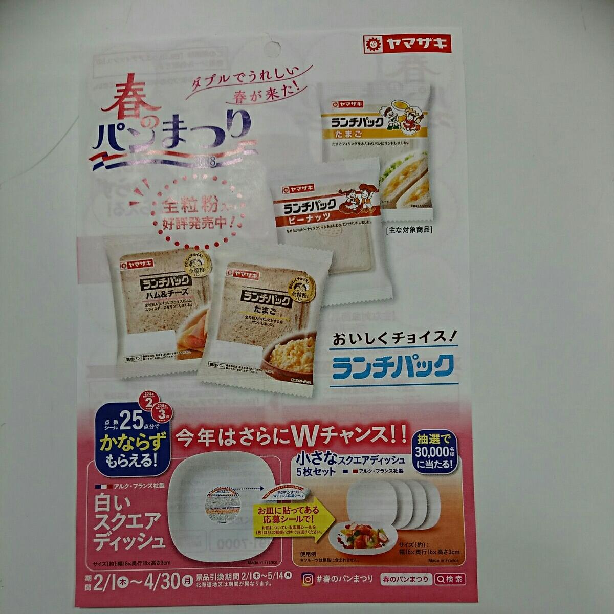 ☆ヤマザキ☆春のパン祭り点数シール125点 5皿分台紙貼付済_画像2