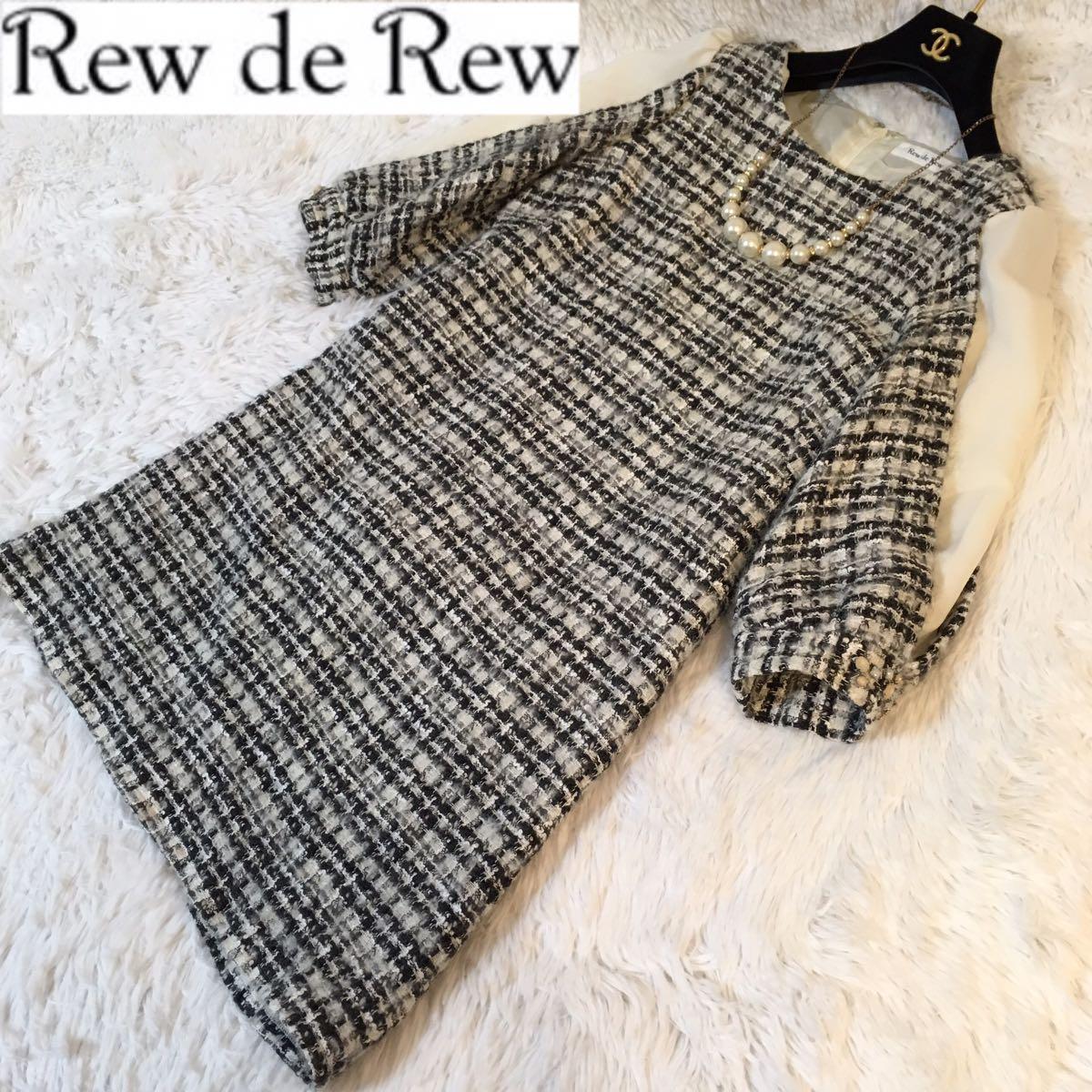 Rew de Rewルゥデルゥ 大人可愛い 袖シフォン切り替え ツイードワンピースサイズ38♪