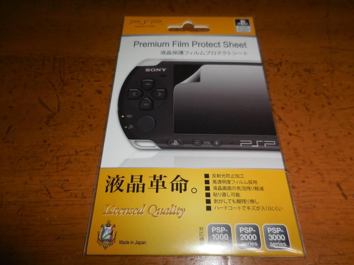 PSP 新米ハンターズパック レッド/ブラック 未使用品 メモリースティックPRO Duo 16GB 液晶保護フィルム 付き ソフト バッテリー 無し_画像5