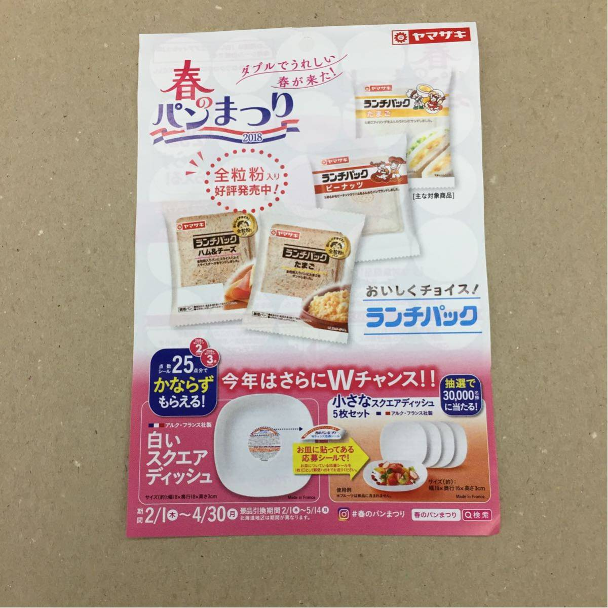 ヤマザキ春のパンまつり2018応募シ-ル25点_画像2