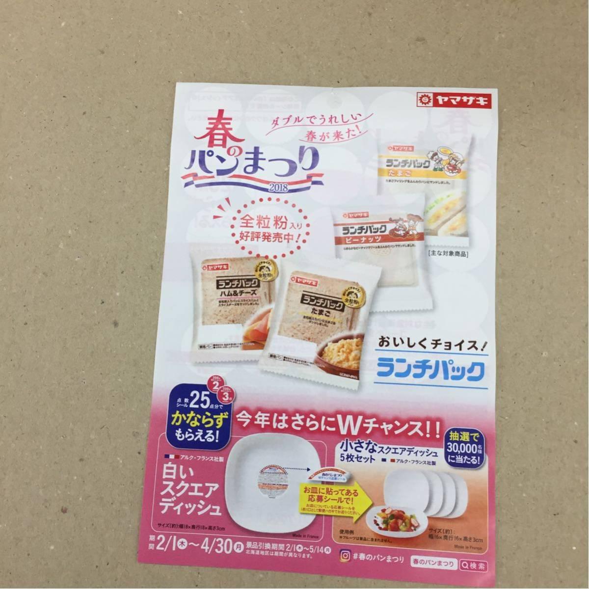 ヤマザキ春のパン祭り2018 応募シール50枚 お皿2枚分_画像2