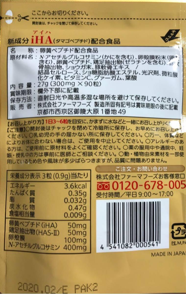 【送料込】タマゴ基地 タマゴサミン90粒 ×2袋☆新品未開封_画像2