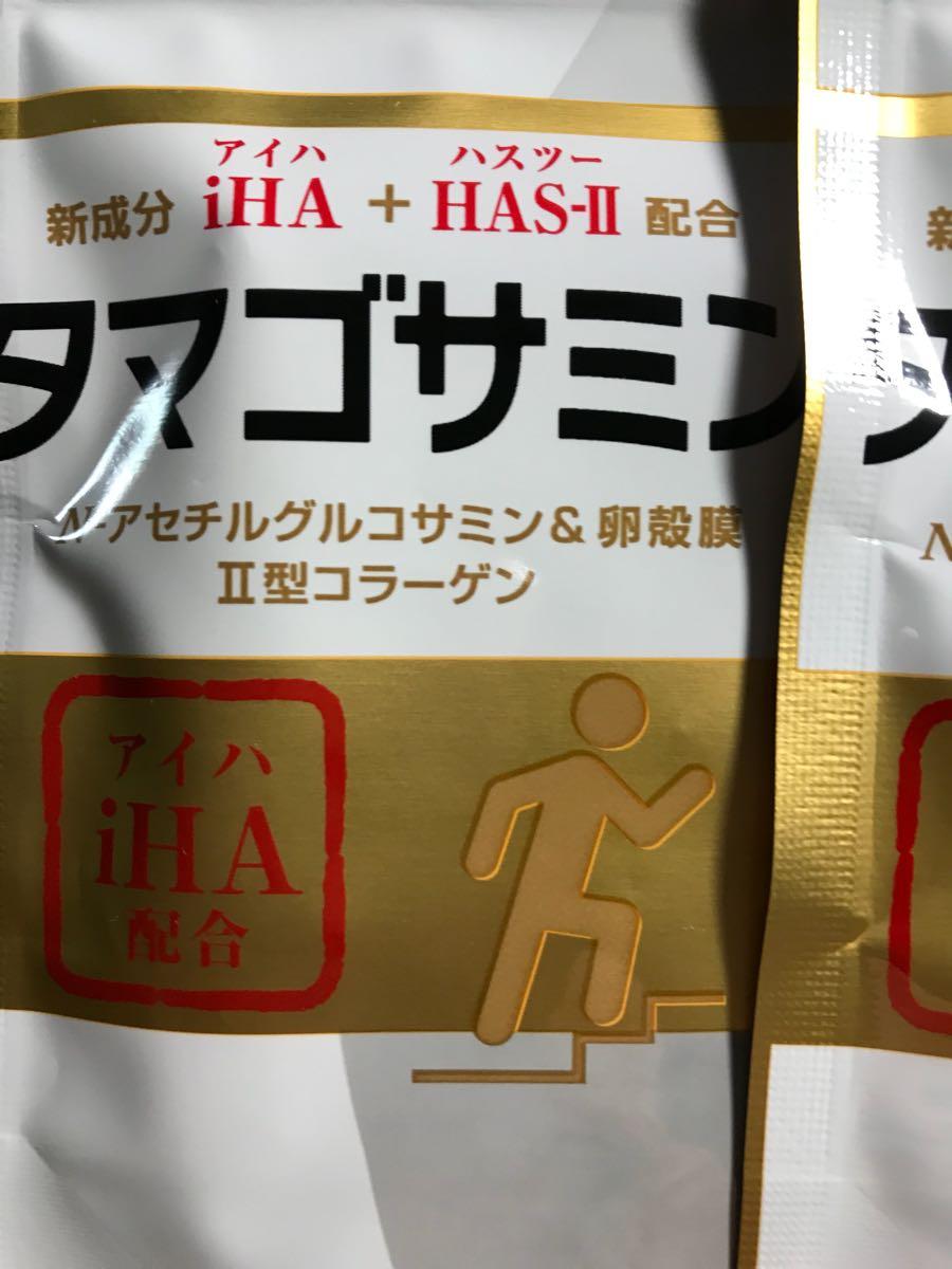 【送料込】タマゴ基地 タマゴサミン90粒 ×2袋☆新品未開封