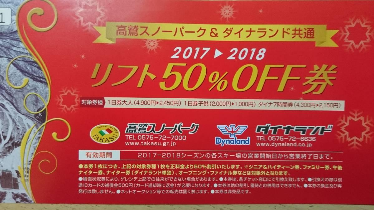 高鷲スノーパーク&ダイナランド リフト50%OFF券 5枚セット