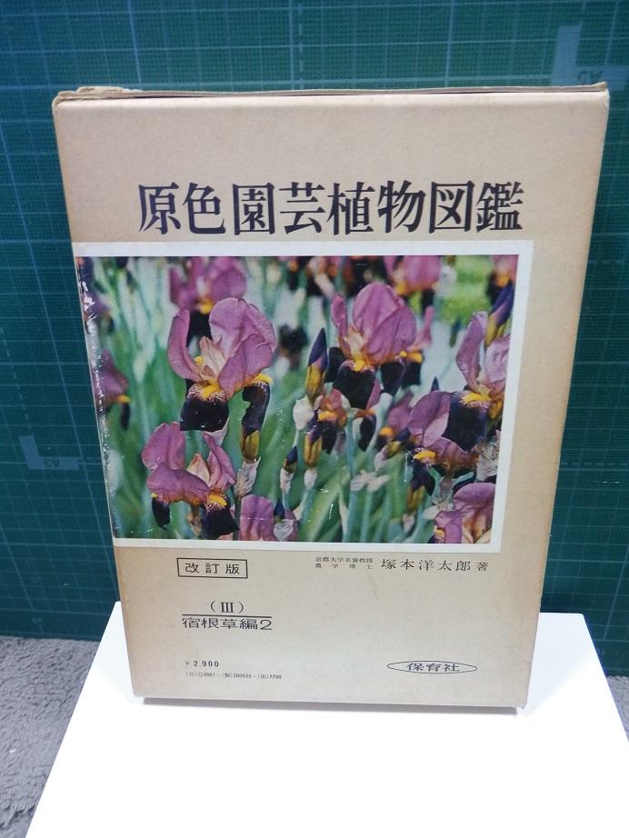 園芸植物図鑑