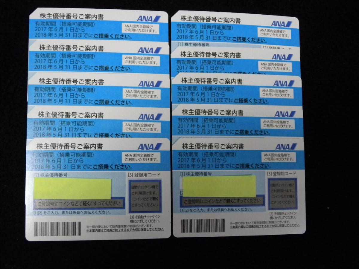 【ANA】株主優待券 2018年5月31日まで 10枚セット