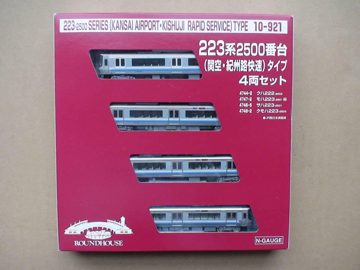 KATO ラウンドハウス製223系2500番台 関空・紀州路快速タイプ4両