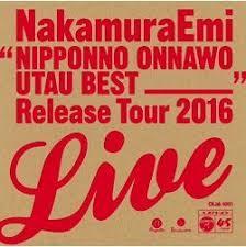 即決 【新品】 レコード ■ NakamuraEmi「NIPPONNO ONNAWO UTAU BEST RELEASE TOUR LIVE!(赤盤)」7インチ・アナログ盤_画像3