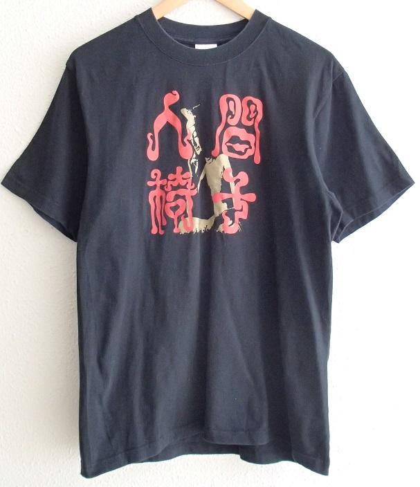 人間椅子 Tシャツ 黒 L