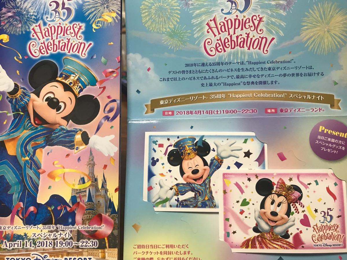 東京ディズニーリゾート35周年 happiest celebration! スペシャルナイト4