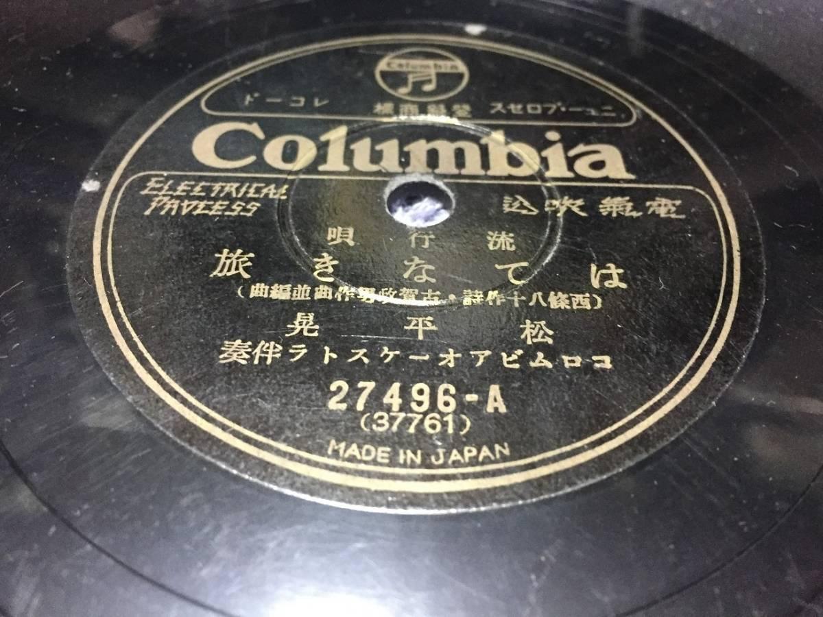 ●松平晃/はてなき旅 ミス・コロムビア/気まぐれ涙 流行歌SP盤 コロムビア_画像1