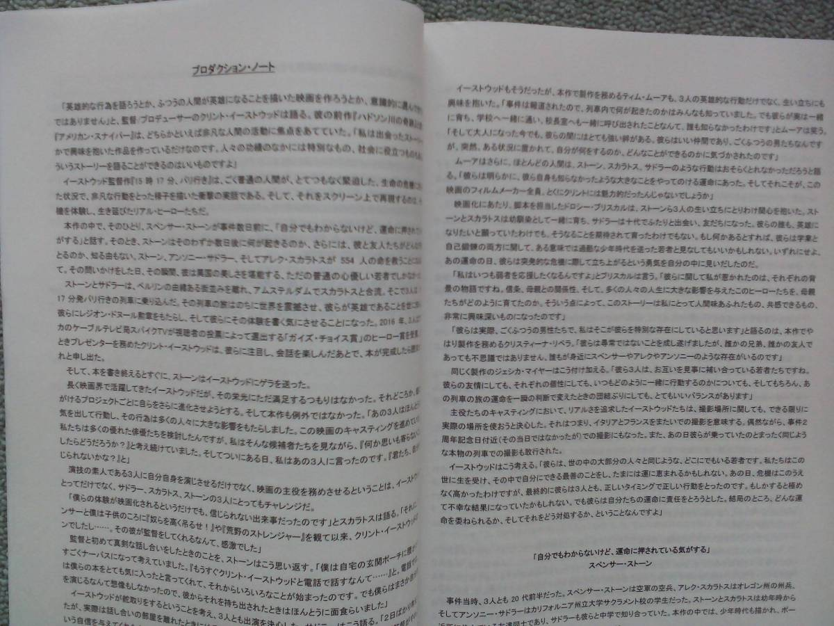 プロダクション・ノート