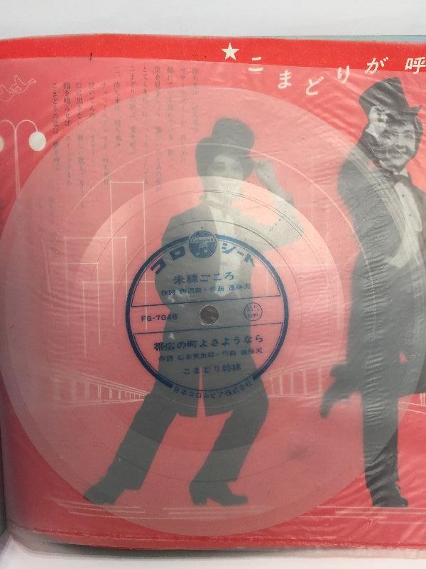 ソノシート レコード 11〇こまどり姉妹 / コロムビアスター特集 コロシートブック シート4枚入り 昭和38年発行 昭和レトロ_画像6