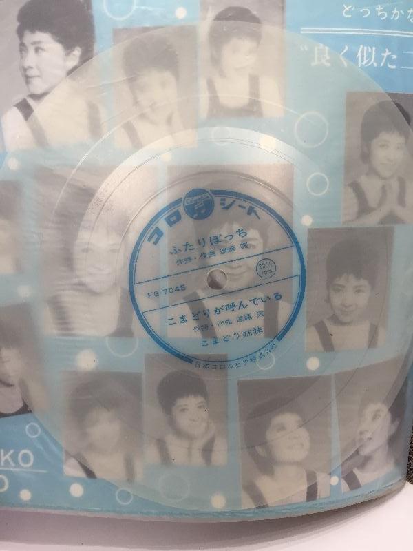 ソノシート レコード 11〇こまどり姉妹 / コロムビアスター特集 コロシートブック シート4枚入り 昭和38年発行 昭和レトロ_画像9