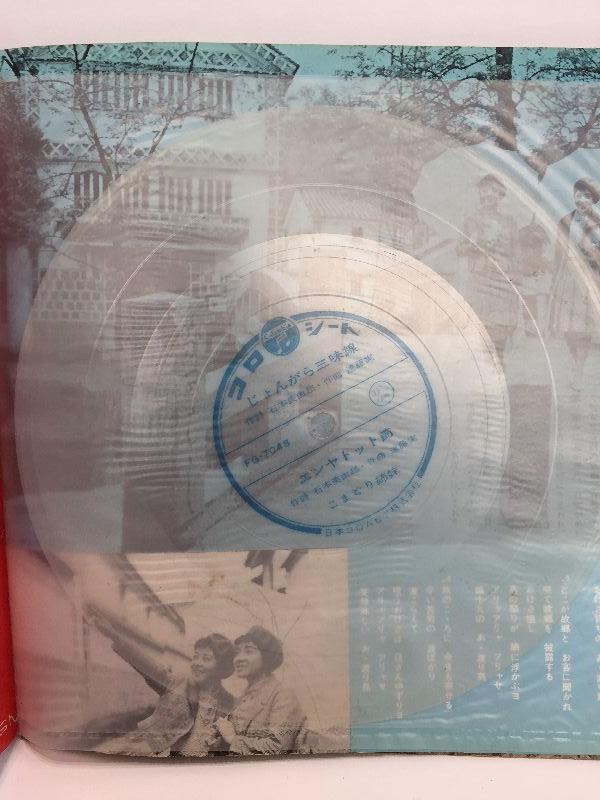 ソノシート レコード 11〇こまどり姉妹 / コロムビアスター特集 コロシートブック シート4枚入り 昭和38年発行 昭和レトロ_画像10