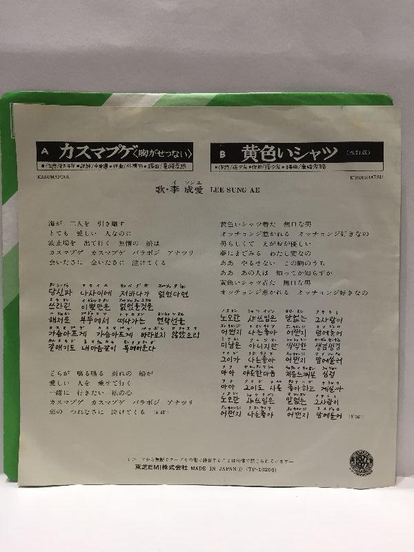 EP シングル盤 017〇李成愛 イ・ソンエ / カスマプゲ〈胸がせつない〉 黄色いシャツ レコード TP-10206_画像2