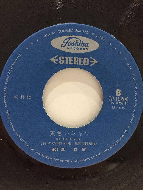 EP シングル盤 017〇李成愛 イ・ソンエ / カスマプゲ〈胸がせつない〉 黄色いシャツ レコード TP-10206_画像6
