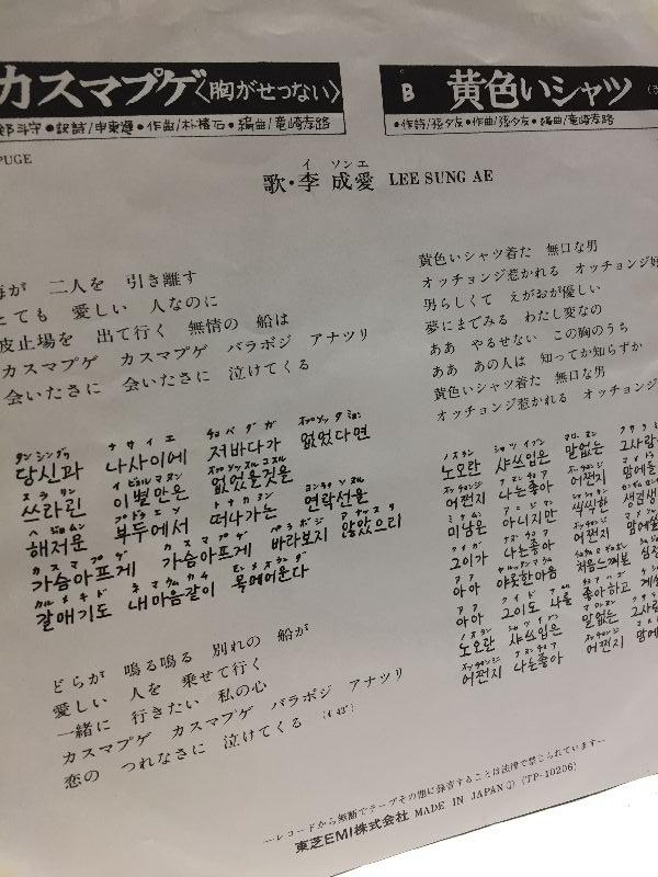 EP シングル盤 017〇李成愛 イ・ソンエ / カスマプゲ〈胸がせつない〉 黄色いシャツ レコード TP-10206_画像3