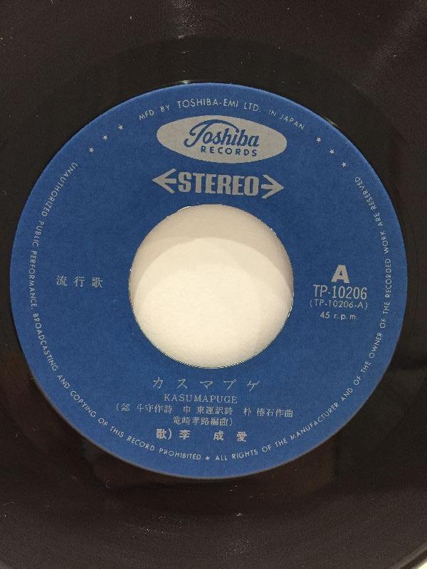 EP シングル盤 017〇李成愛 イ・ソンエ / カスマプゲ〈胸がせつない〉 黄色いシャツ レコード TP-10206_画像5