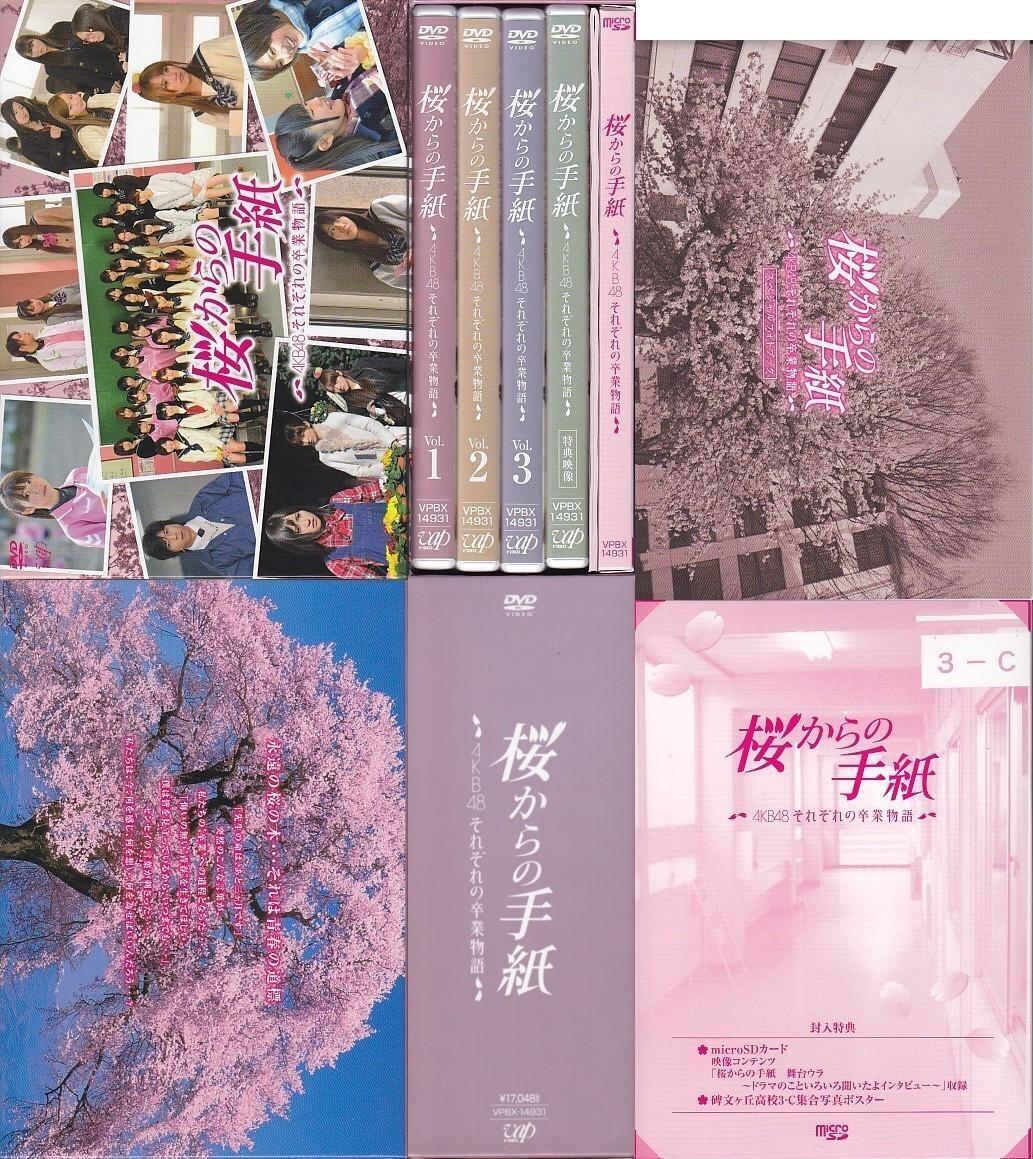 【正規品】AKB48 DVD] 桜からの手紙~AKB48それぞれの卒業物語~豪華版 DVD-BOX [5枚組]/前田敦子/大島優子/篠田麻里子/板野友美/上川隆也