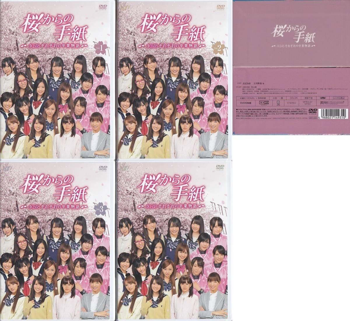 【正規品】AKB48 DVD] 桜からの手紙~AKB48それぞれの卒業物語~豪華版 DVD-BOX [5枚組]/前田敦子/大島優子/篠田麻里子/板野友美/上川隆也_画像2