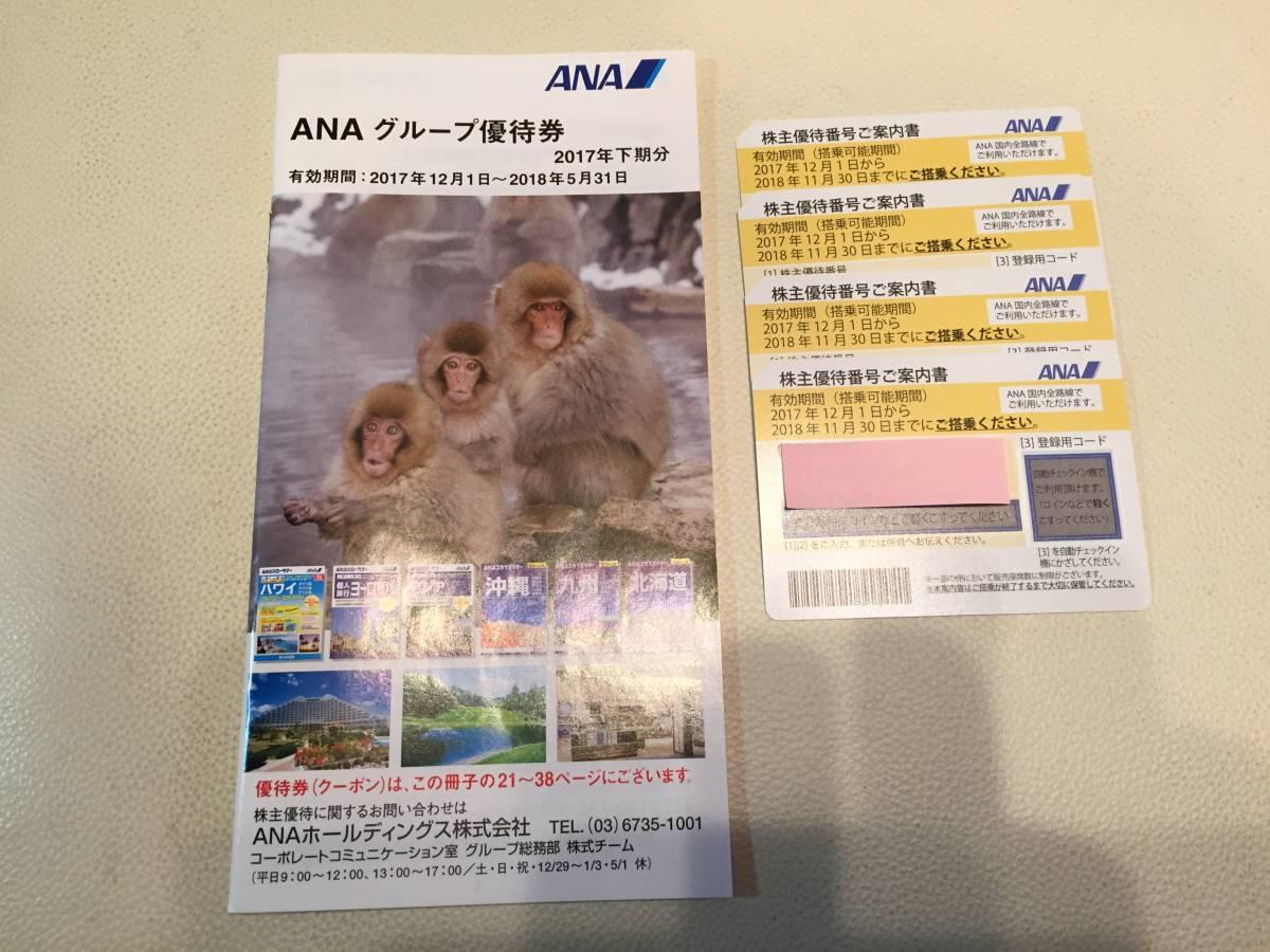 ☆ 送料無料 簡易書留 ANA株主優待券4枚 グループ優待冊子付 期限2018年11月30日迄