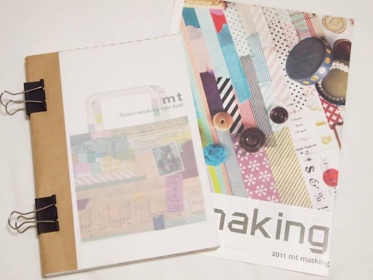 即決! 【限定・絶版】 *新品* mt kamoi masking tape book カモ井 マスキングテープ 本_画像1