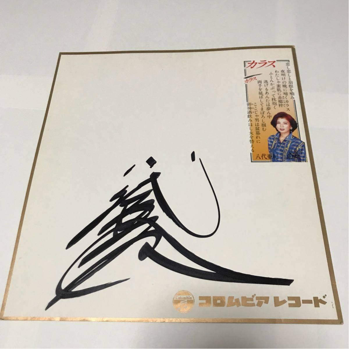 八代亜紀 直筆サイン 色紙