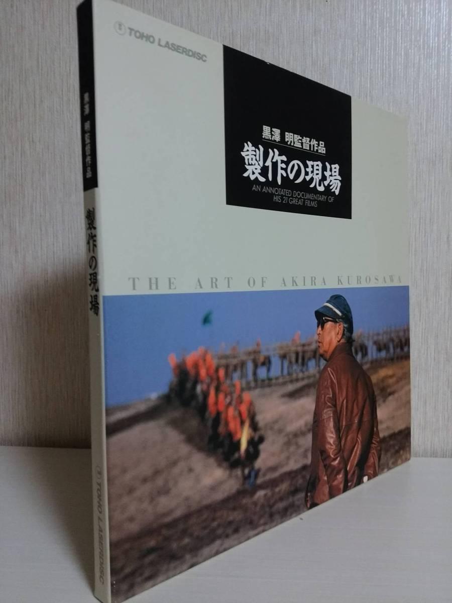 黒澤明 復刻版パンフレット厳選11冊セット 製作の現場 THE ART OF AKIRA KUROSAWA_画像3