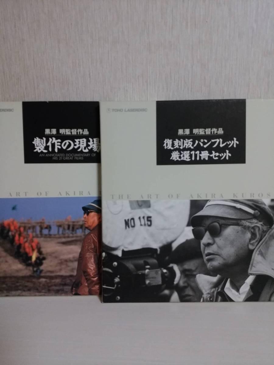 黒澤明 復刻版パンフレット厳選11冊セット 製作の現場 THE ART OF AKIRA KUROSAWA