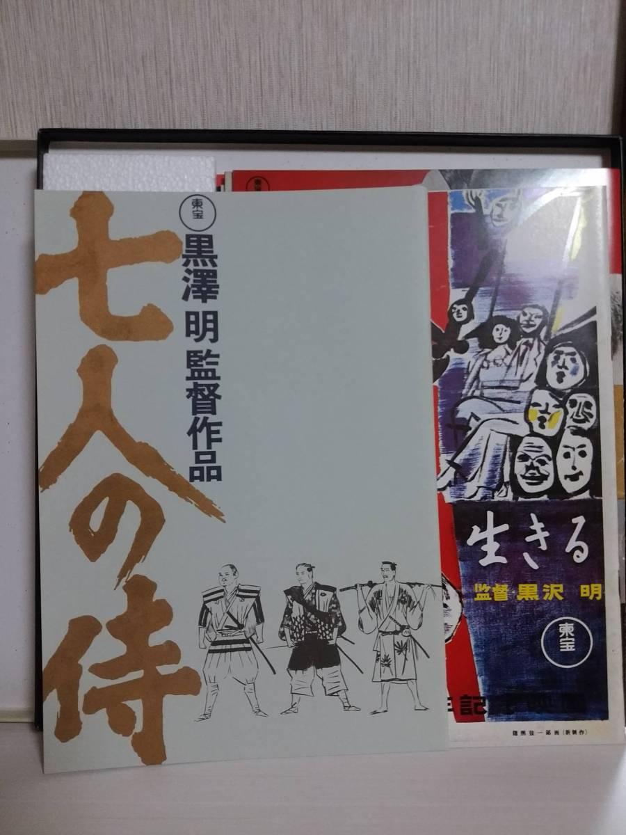 黒澤明 復刻版パンフレット厳選11冊セット 製作の現場 THE ART OF AKIRA KUROSAWA_画像4