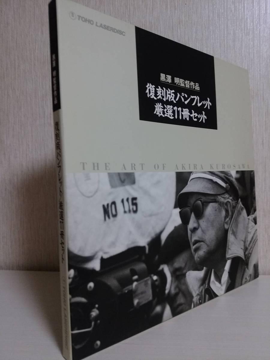 黒澤明 復刻版パンフレット厳選11冊セット 製作の現場 THE ART OF AKIRA KUROSAWA_画像2