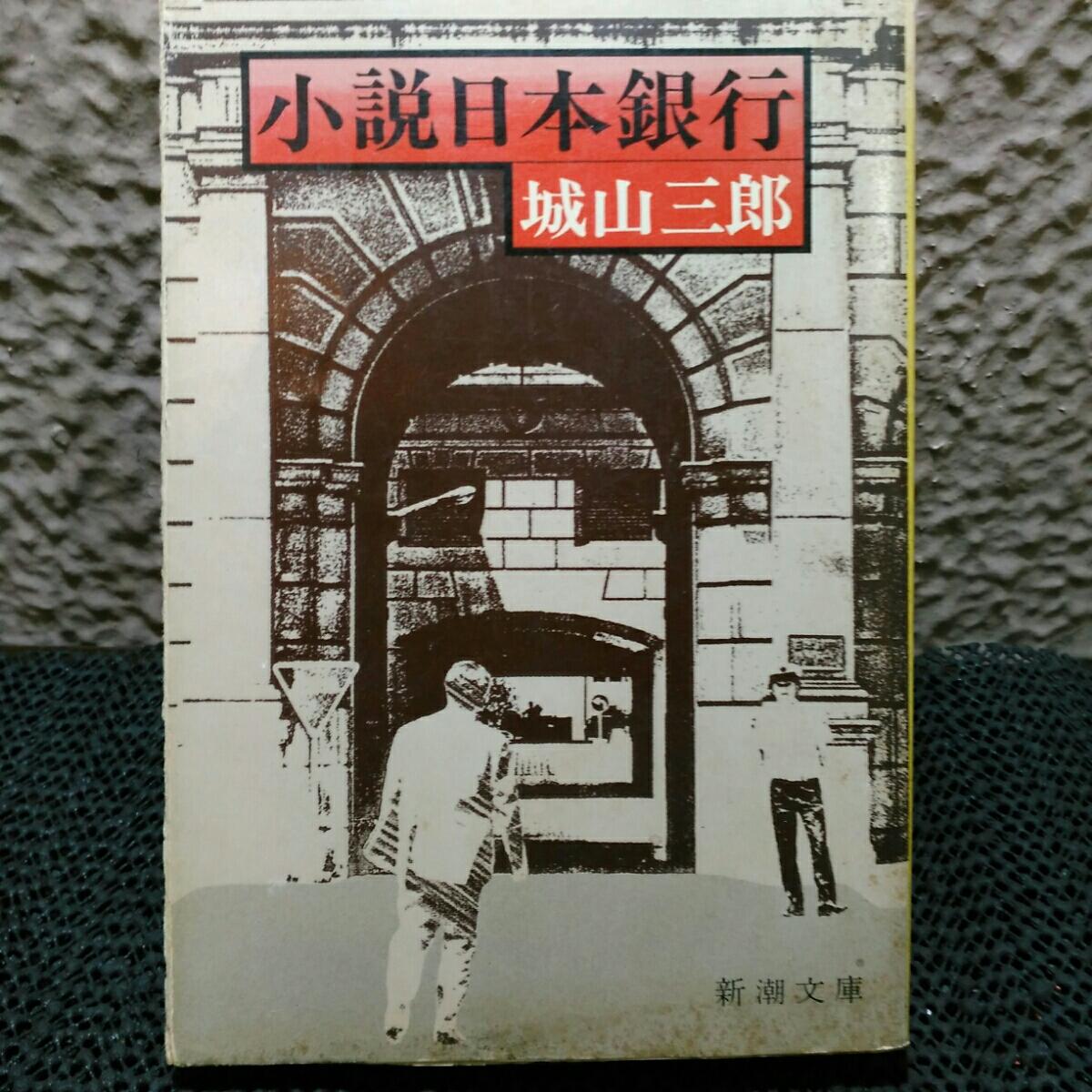 小説日本銀行 城山三郎 他一冊_画像1