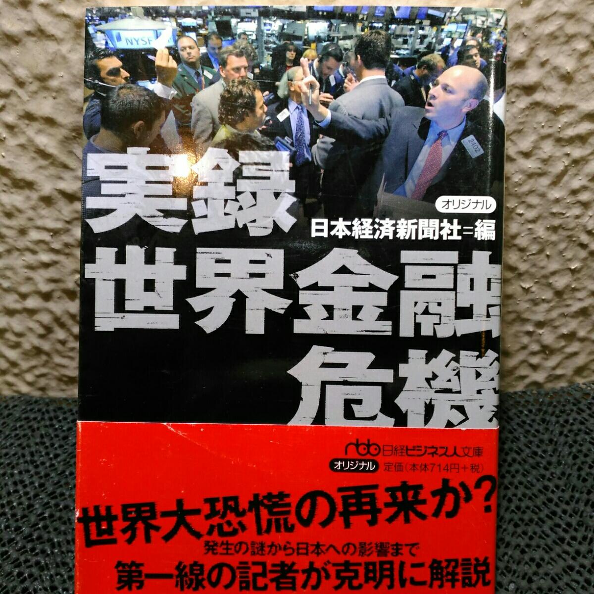 小説日本銀行 城山三郎 他一冊_画像2