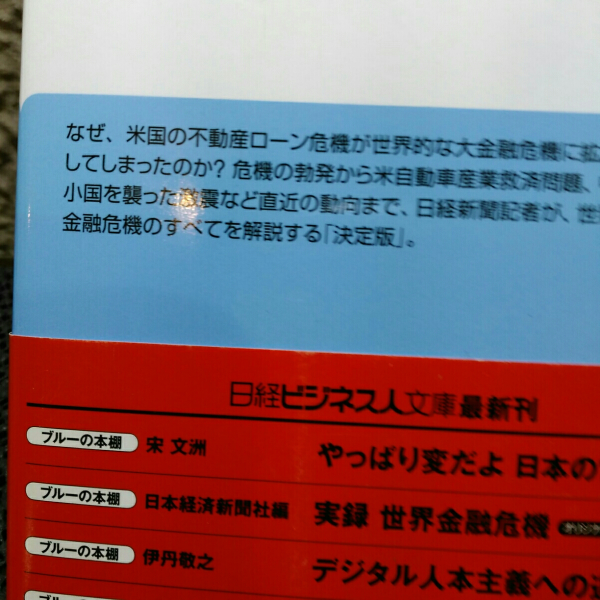 小説日本銀行 城山三郎 他一冊_画像8