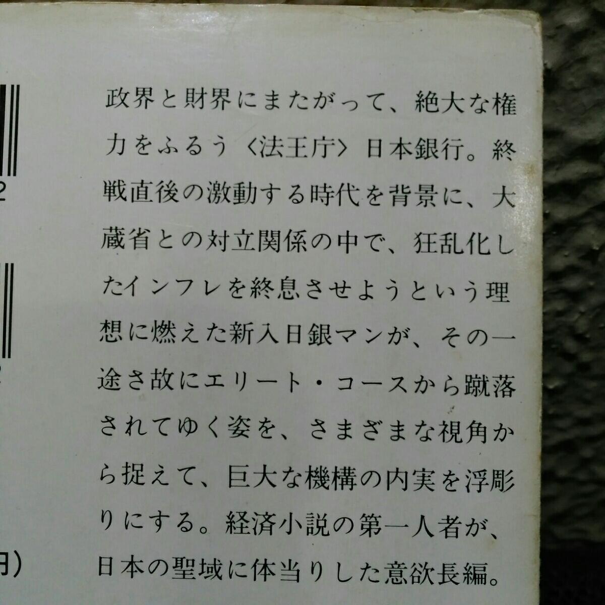 小説日本銀行 城山三郎 他一冊_画像7