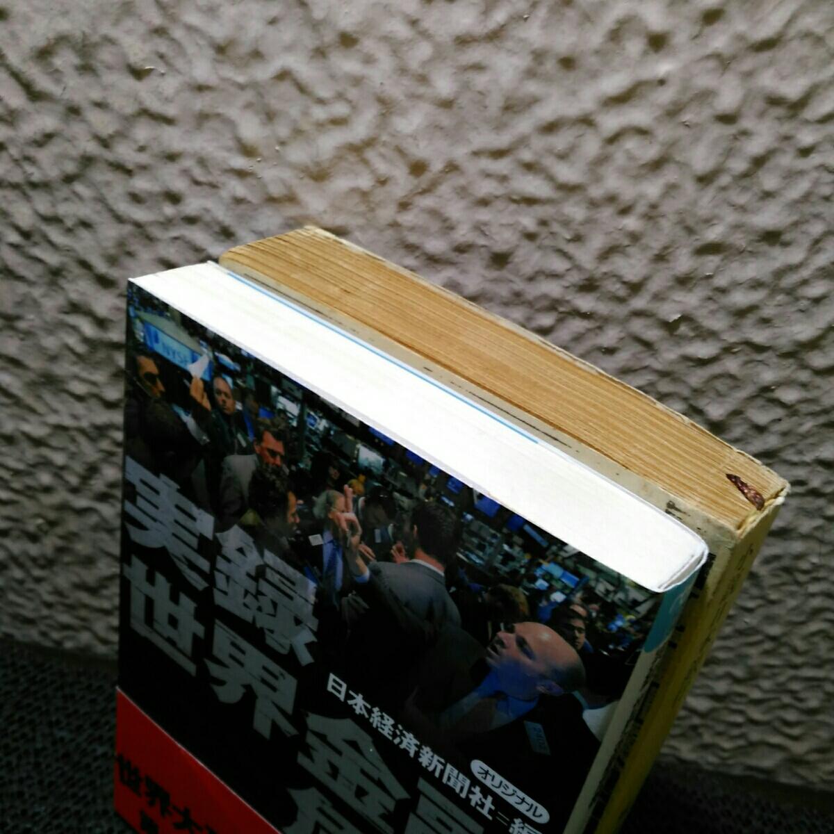小説日本銀行 城山三郎 他一冊_画像5