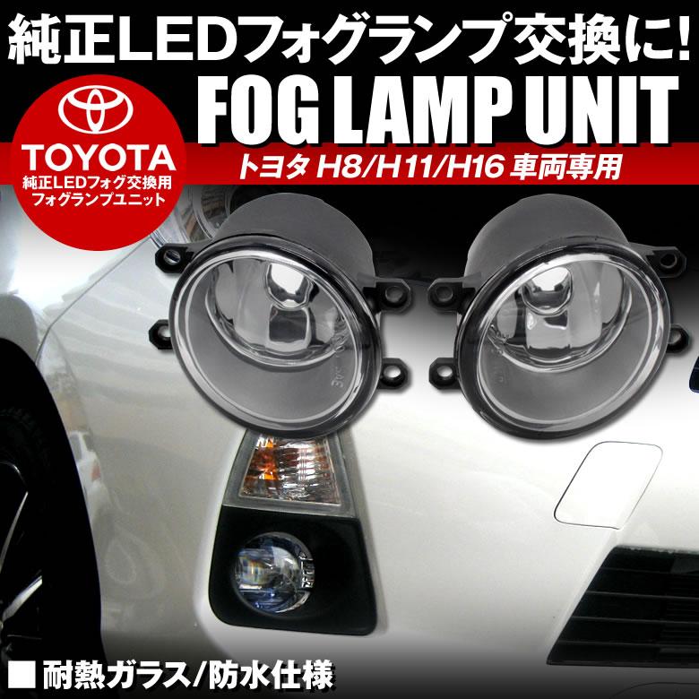 200 ハイエース トヨタ 純正 LED HID フォグランプ 交換用 フォグランプユニット 左右セット H8/H11/H16 車両専用 耐熱ガラス/防水仕様_画像1